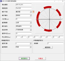 ARO-02 , 非接觸式偏擺測試機